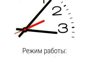 Время работы 06.09.2019г. до 14.00